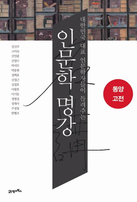 인문학 명강: 동양고전