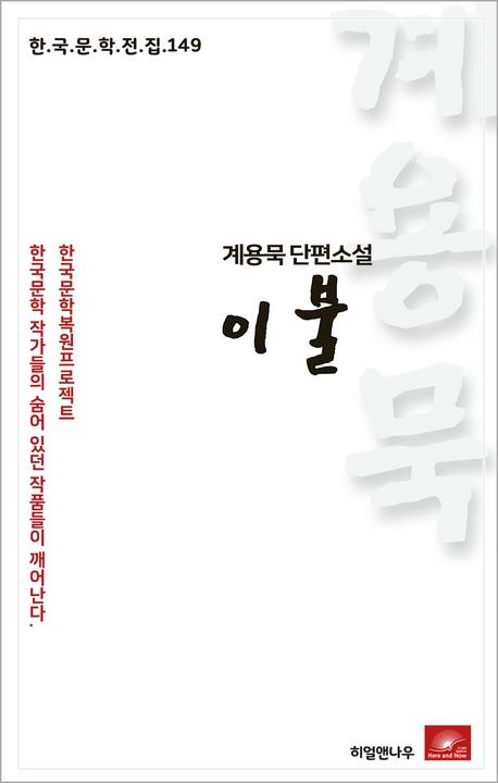 계용묵 단편소설 이불(한국문학전집 149)