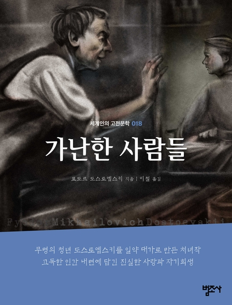 가난한 사람들-세계인의 고전문학18