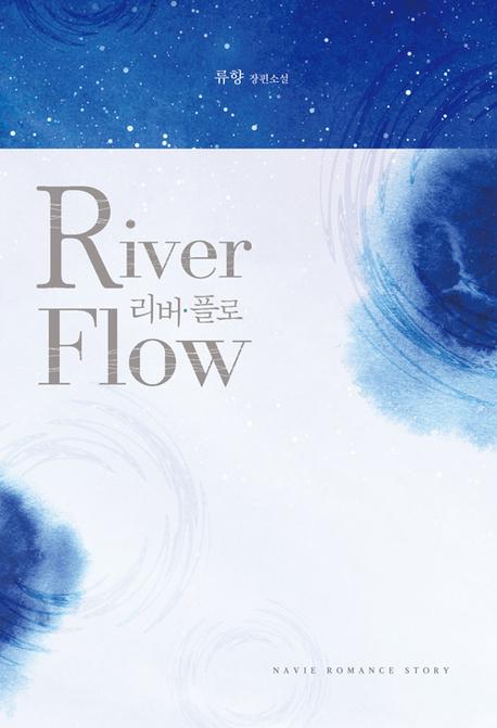 리버 플로(River Flow)(전2권)
