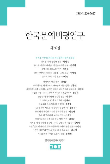 한국문예비평연구_제26집