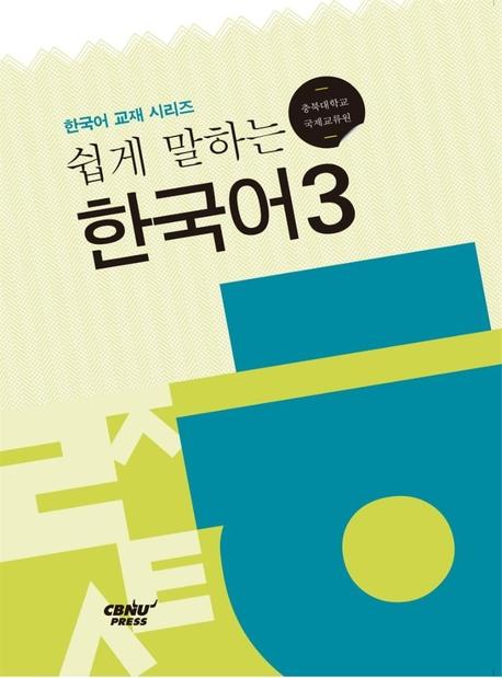 쉽게 말하는 한국어 3