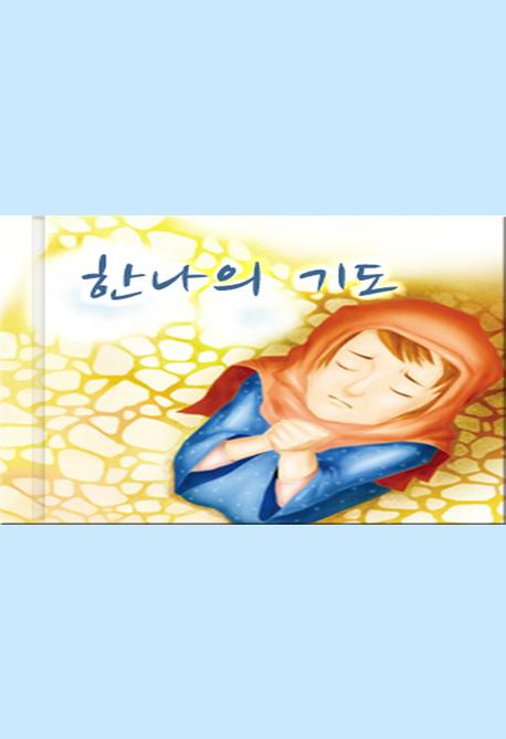 한나의 기도(e오디오북)