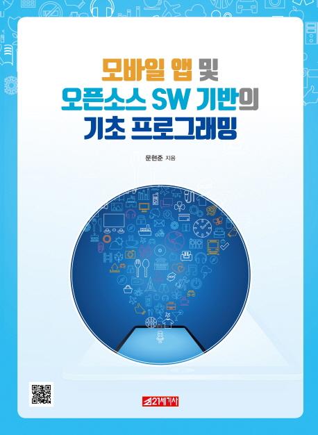 모바일 앱 및 오픈소스 SW 기반의 기초 프로그래밍