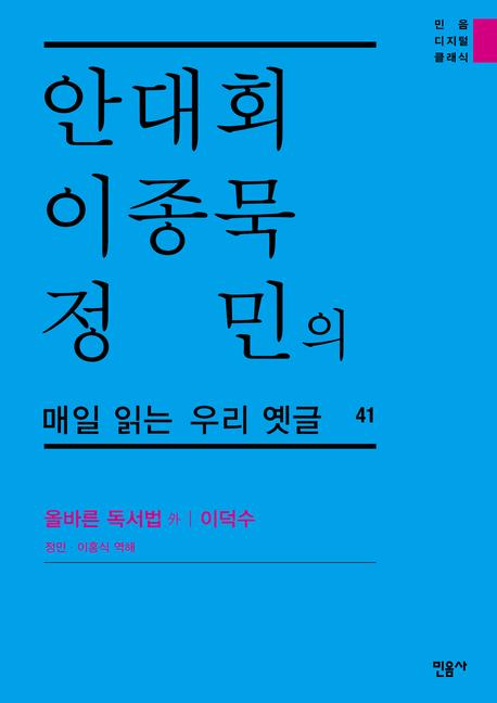 안대회ㆍ이종묵ㆍ정민의 매일 읽는 우리 옛글 41