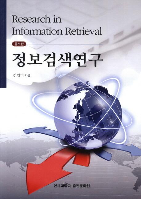 정보검색연구(증보판)