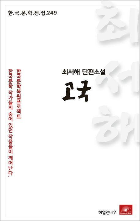 최서해 단편소설 고국(한국문학전집 249)