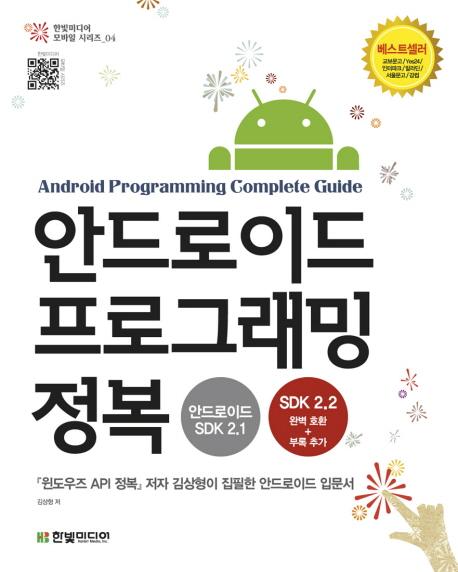 안드로이드 프로그래밍 정복(한빛미디어 모바일 시리즈 4)