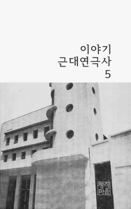 이야기 근대연극사  -분장론