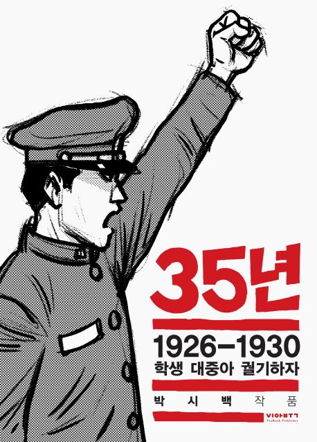 35년. 4: 1926-1930 학생 대중아 궐기하자