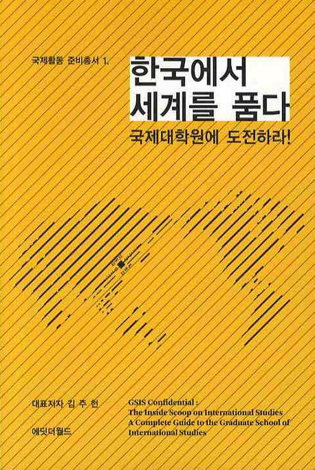 한국에서 세계를 품다