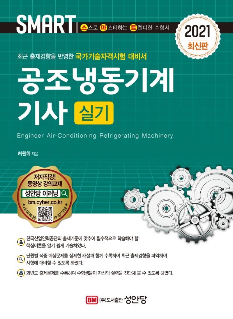 2021 스마트 공조냉동기계기사 실기