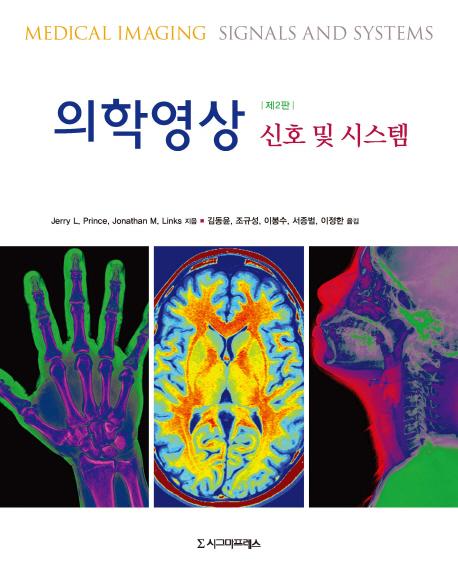 의학영상: 신호 및 시스템(2판)