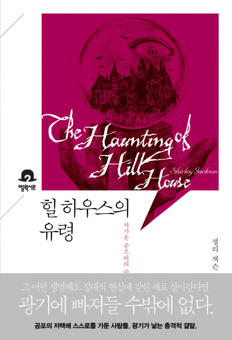 힐 하우스의 유령