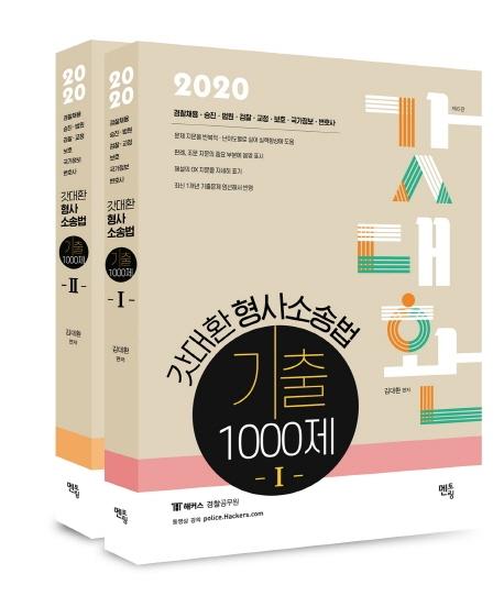 갓대환 형사소송법 기출 1000제 세트(2020)(6판)(전2권)