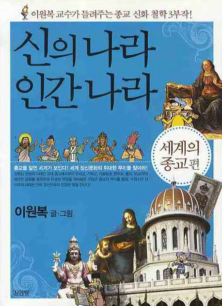 신의 나라 인간 나라: 세계의 종교 편