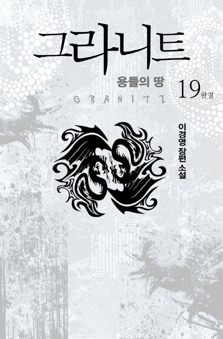 그라니트 : 용들의 땅. 19