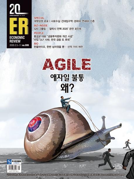 이코노믹리뷰 999호