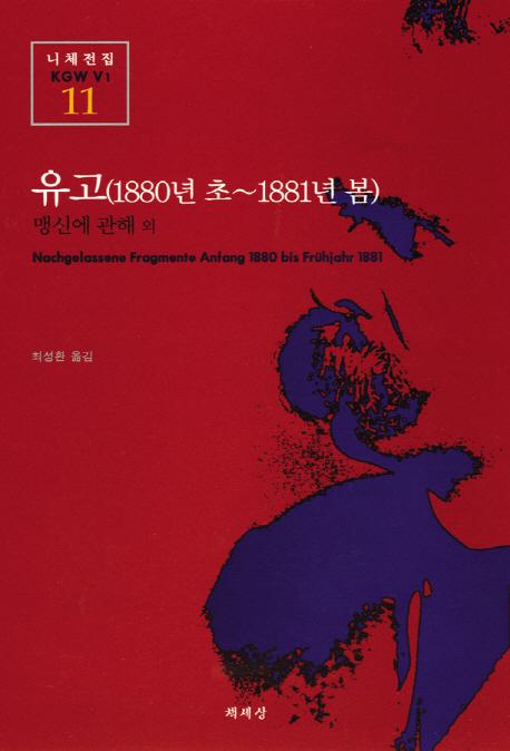 유고(1880년 초-1881년 봄)(니체전집 11)