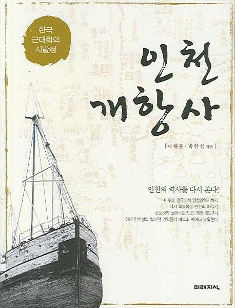 인천 개항사