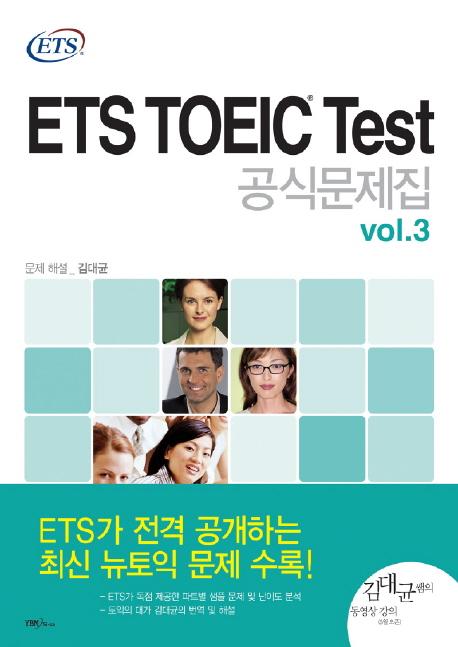 ETS TOEIC TEST 공식문제집 VOL.3