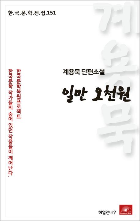 계용묵 단편소설 일만오천원 [한국문학전집 151]