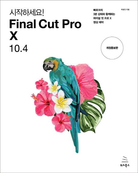 시작하세요!  Final Cut Pro X 10.4(개정증보판)(Mac & Life 시리즈 8)