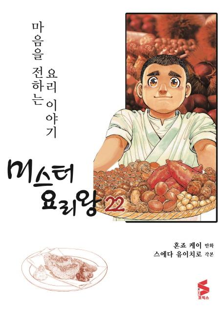 미스터 요리왕. 22
