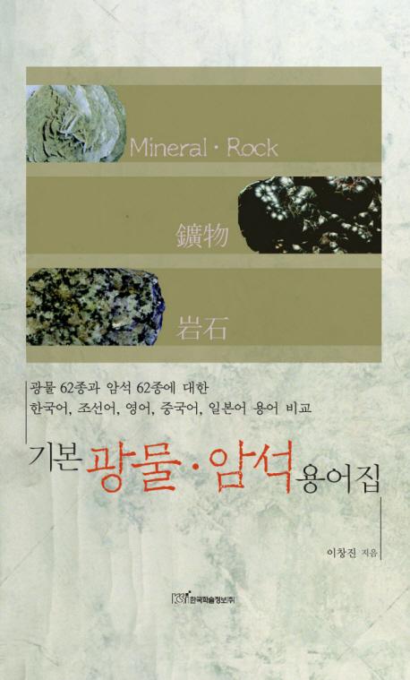 기본 광물암석 용어집(양장본 HardCover)