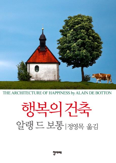 행복의 건축