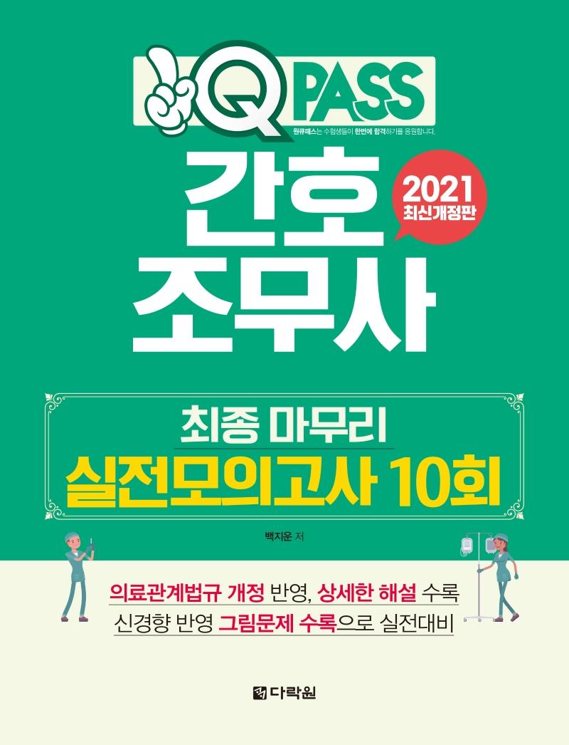 2021 원큐패스 간호조무사 최종 마무리 실전모의고사 10회