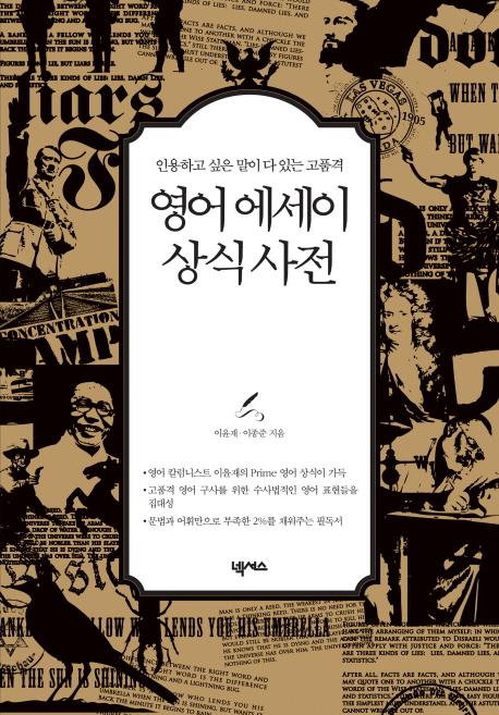 영어 에세이 상식 사전