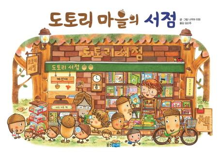도토리 마을의 서점(웅진 세계그림책 147)