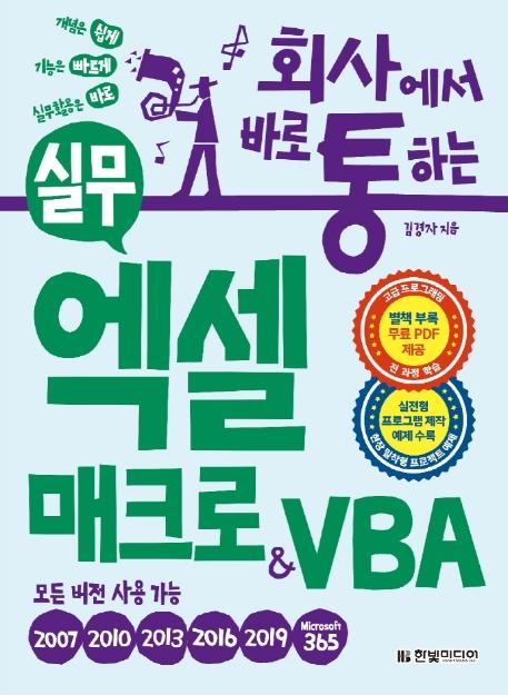 엑셀 매크로, 엑셀 VBA (한빛미디어)
