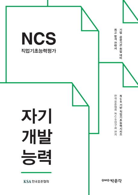 NCS 직업기초능력평가 자기개발능력(NCS기반 직업기초능력 시리즈)
