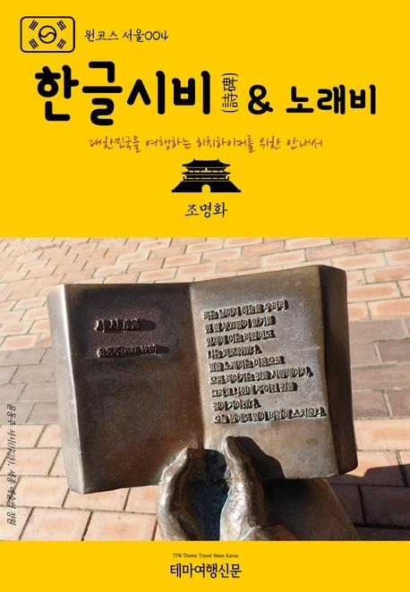 원코스 서울004 한글시비(詩碑) & 노래비