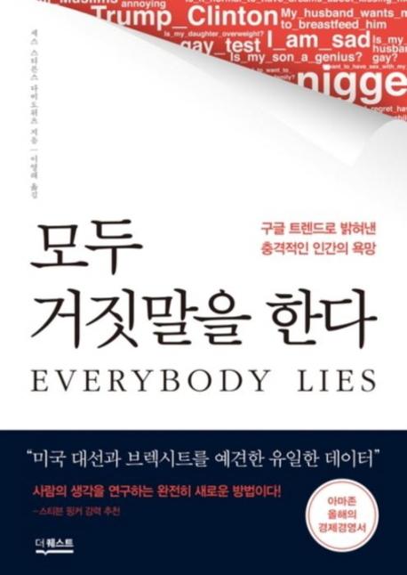모두 거짓말을 한다(e오디오북). 1