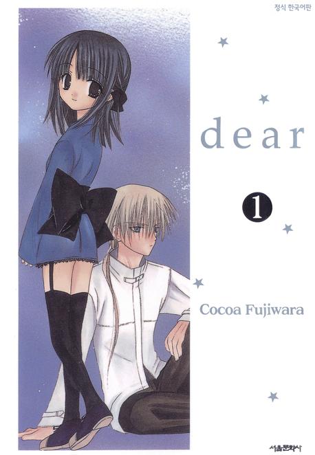 dear(디어). 1