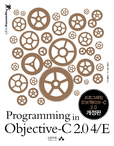 프로그래밍 오브젝티브 C 2.0. 4/E(개정판)(ProgrammingInsight)
