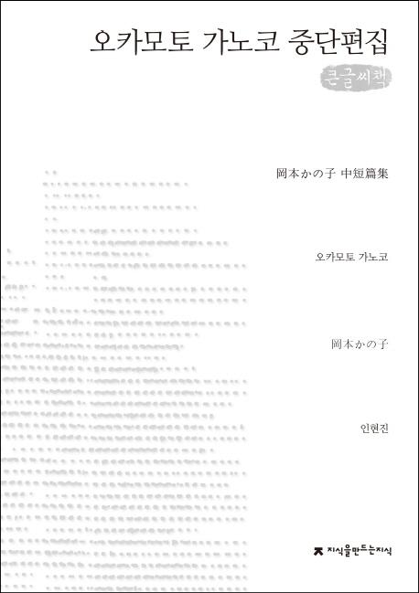 오카모토 가노코 중단편집 큰글씨책