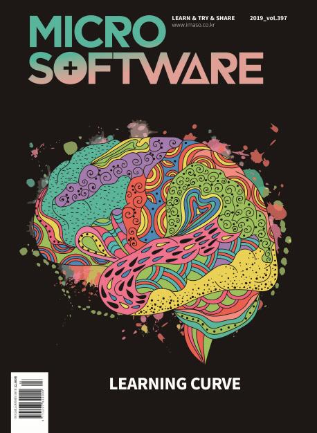 마이크로 소프트웨어 (397호)