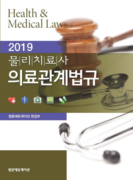 물리치료사 의료관계법규(2019)(개정판)