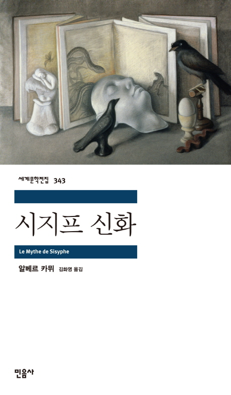 시지프 신화(세계문학전집 343)