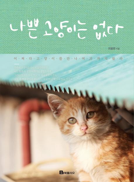 나쁜 고양이는 없다(안녕 고양이 시리즈)