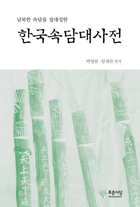 한국속담대사전