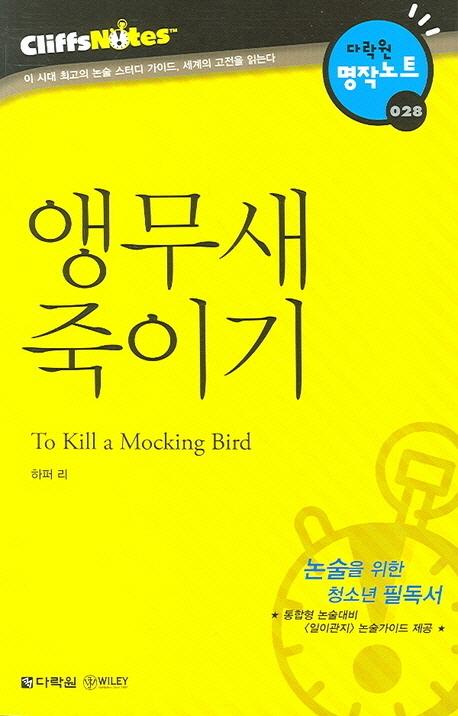 앵무새 죽이기 (다락원 클리프노트)(명작노트 028)
