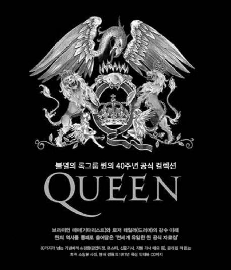 퀸(Queen): 불멸의 록그룹 퀸의 40주년 공식 컬렉션(양장본 HardCover)