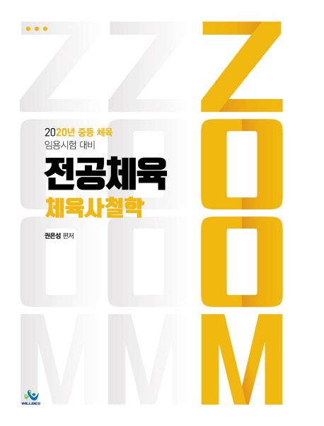 전공체육 체육사 철학(2020)(ZOOM)