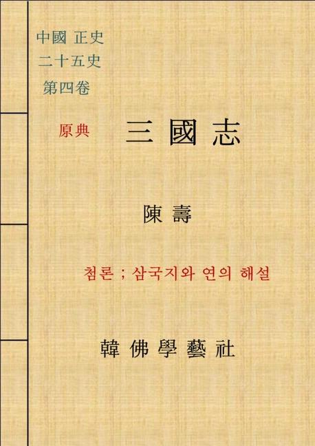 삼국지(三國志)