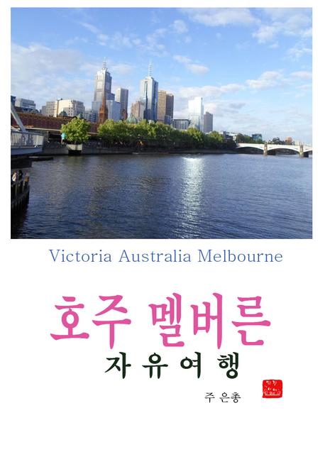 호주 멜버른 자유여행